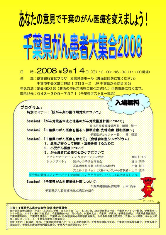 第1回 千葉県がん患者大集合2008