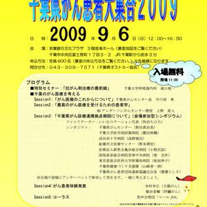 第2回 千葉県がん患者大集合2009