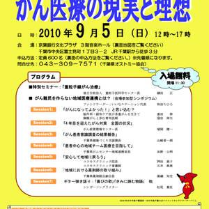 第3回 千葉県がん患者大集合2010