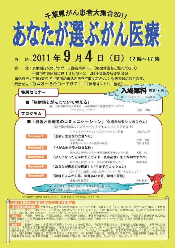 第4回 千葉県がん患者大集合2011