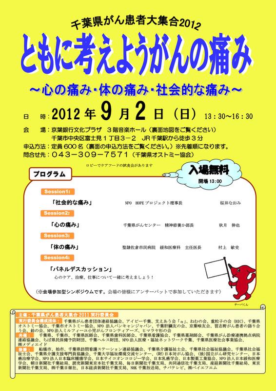 第5回 千葉県がん患者大集合2012