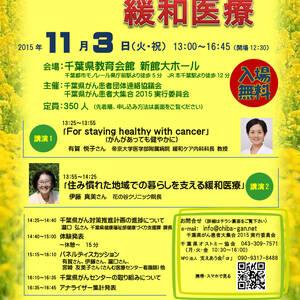 第7回 千葉県がん患者大集合2015 | 千葉県がん患者団体連絡協議会
