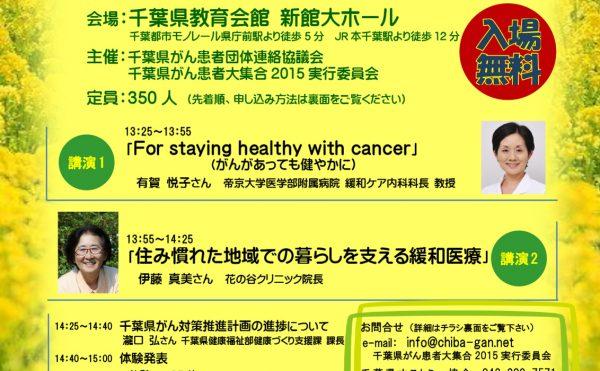 第7回 千葉県がん患者大集合2015