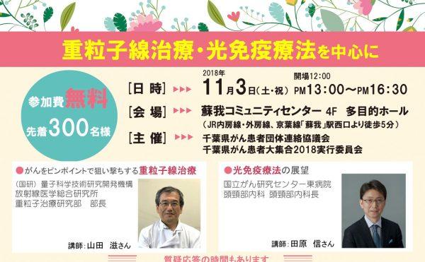 第10回 千葉県がん患者大集合2018