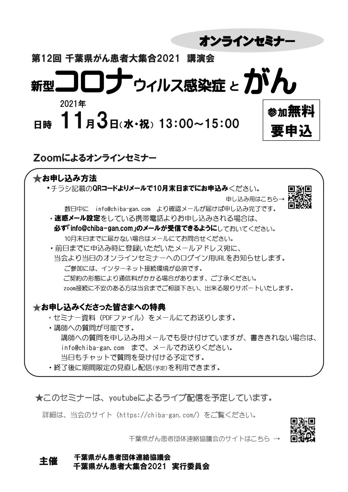 第12回 千葉県がん患者大集合2021 講演会